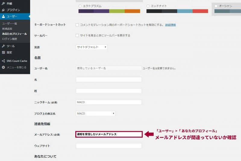 ユーザーのメールアドレスを変更