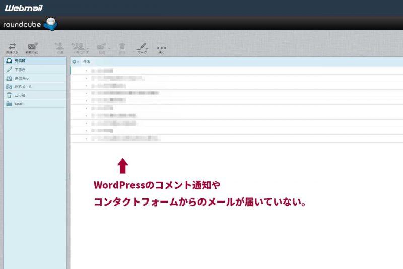WordPressからのメールが届かない