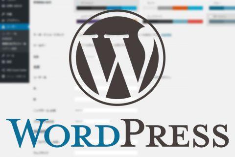 WordPressでコメント通知などのメールが届かない時の確認項目