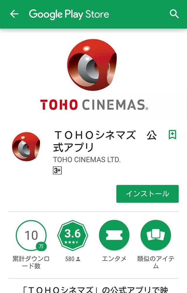 TOHOシネマズのアプリ