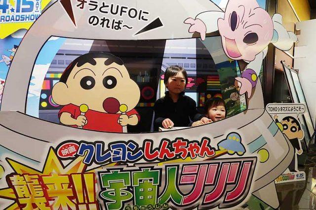 クレヨンしんちゃんの映画『襲来!!宇宙人シリリ』