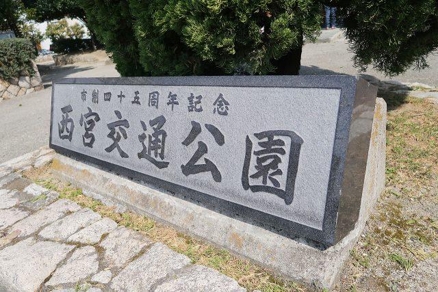 子供が遊べる西宮市の交通公園を紹介!!