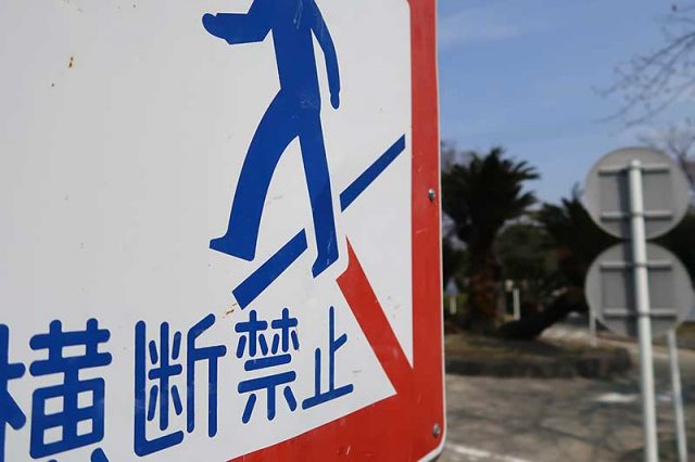 横断禁止!!