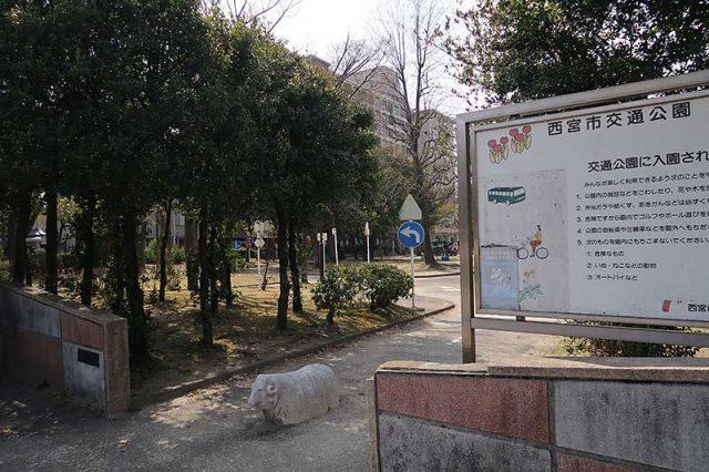 交通公園の入り口(東側)