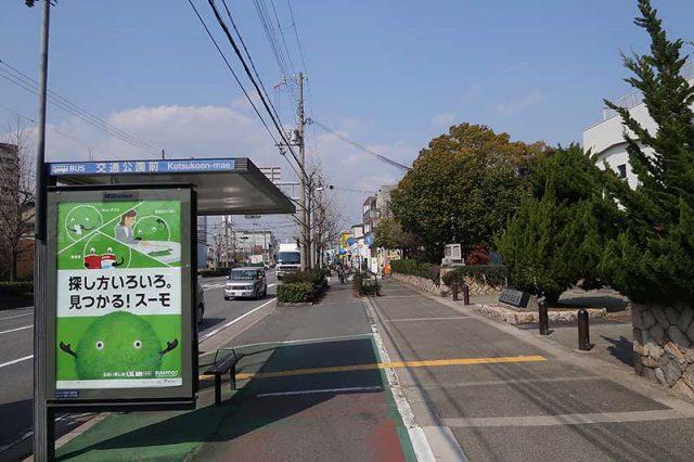 バス停の直ぐ向かいに交通公園があります