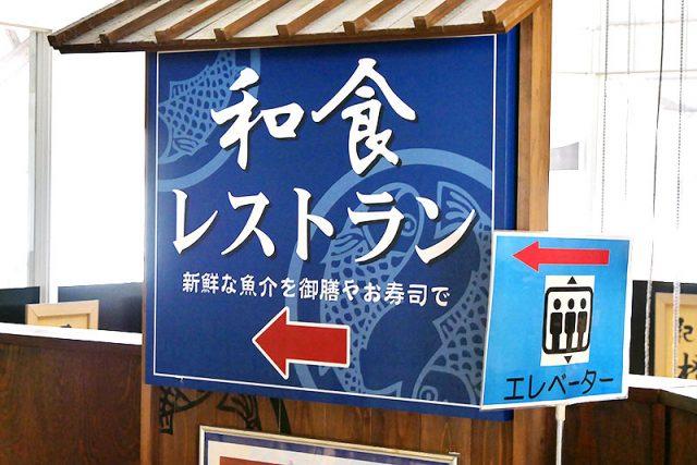 和食レストランもあります