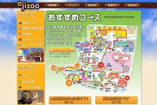 王子動物園のオススメ園内マップ