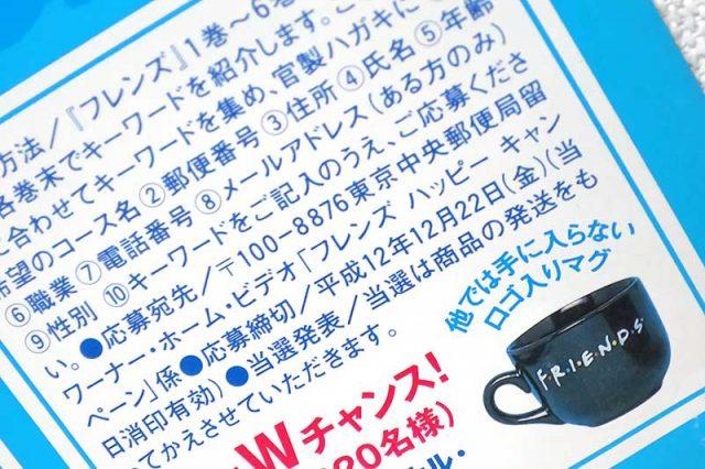 フレンズマグカップ・キャンペーン