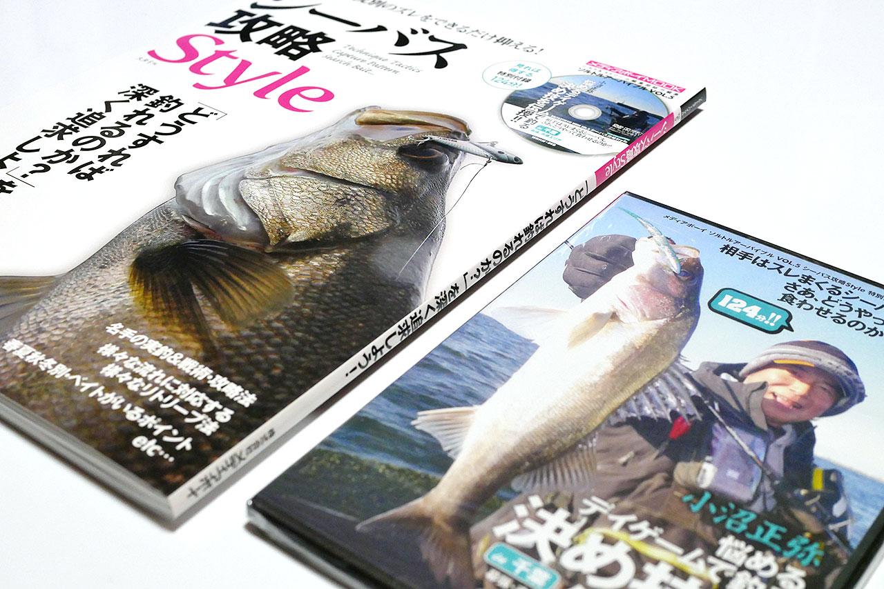 シーバス攻略Style / VOL. 5を読んだ感想とレビュー!!