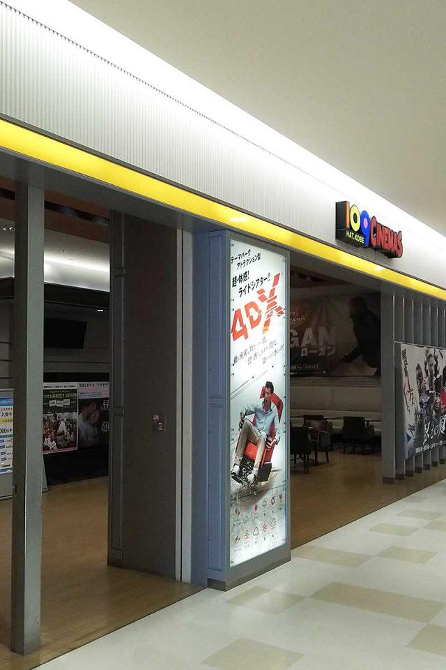 HAT神戸の映画館・109シネマズに到着