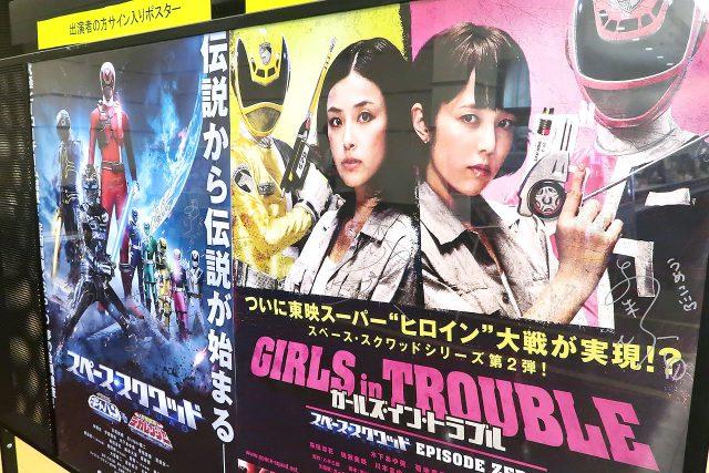 宇宙刑事&S.P.Dの女性が共演!ガールズ・イン・トラブルの感想!!