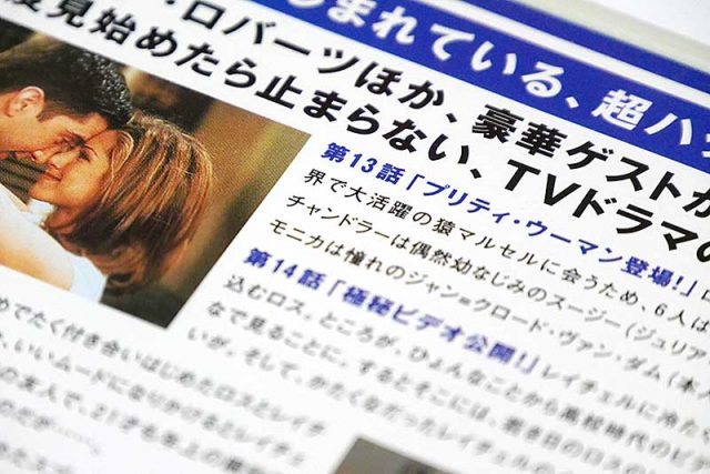 Season2/No.37 プリティ・ウーマン登場!