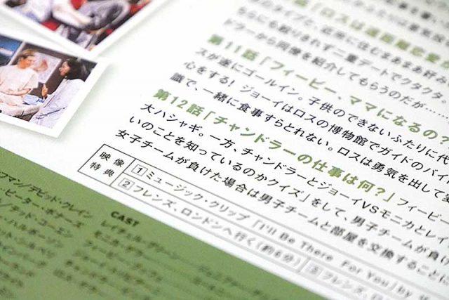 Season4/No.85 チャンドラーの仕事は何?