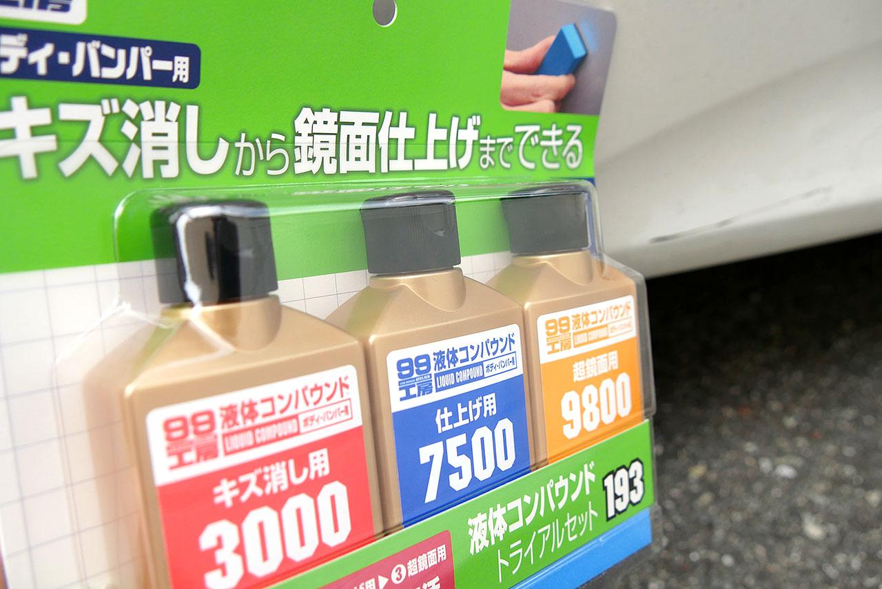 車の擦り傷を自分で修理!手軽に使えるキズ消しコンパウンド!!