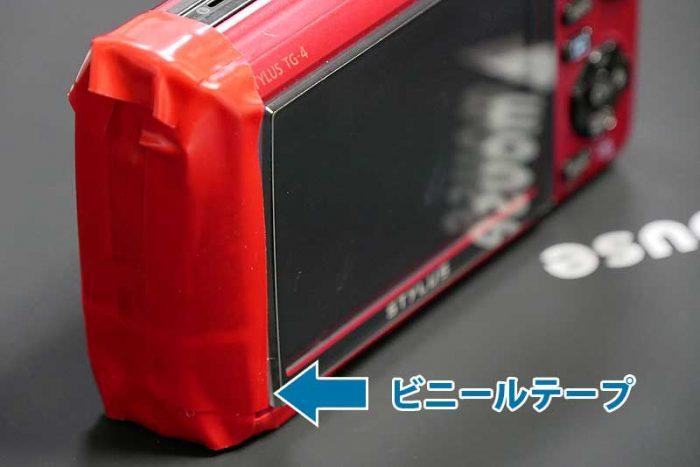 防水カメラにビニールテープを貼る
