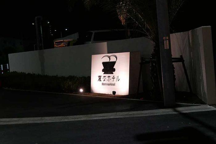 ライトアップされた変なホテル