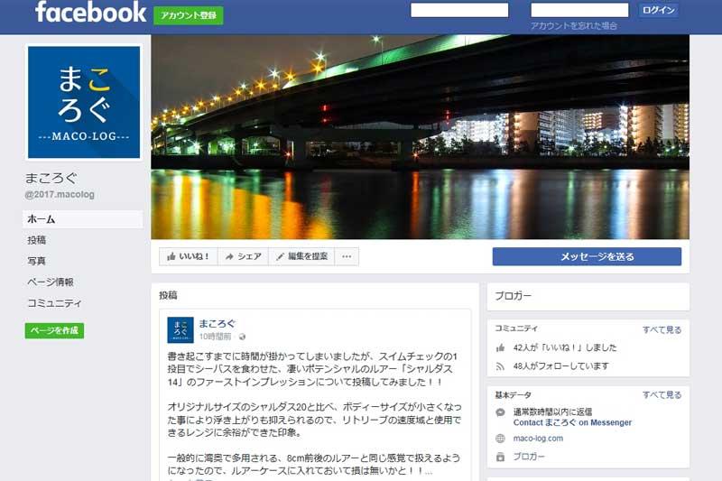 Facebookページ【まころぐ】