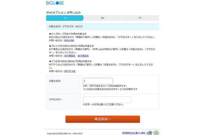 IPv6接続申し込み