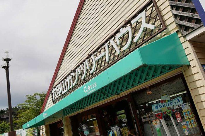 六甲山カンツリーハウスの売店