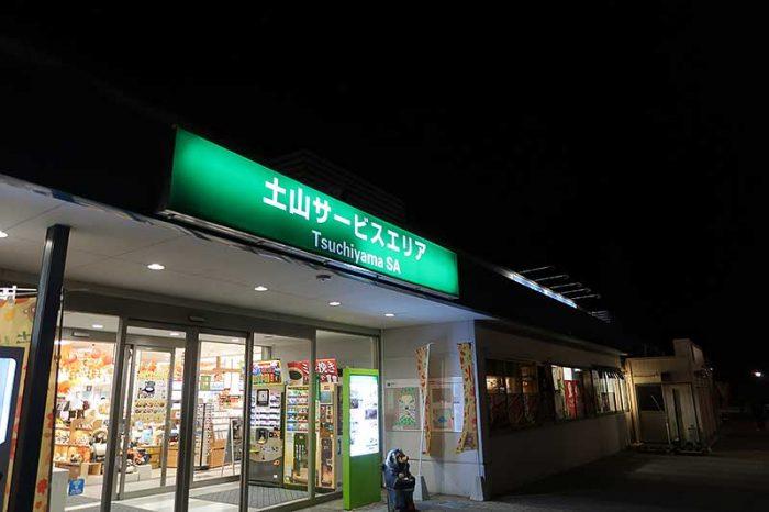 新名神・土山SA