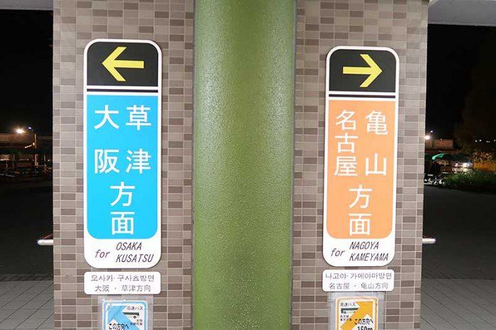大阪方面へ