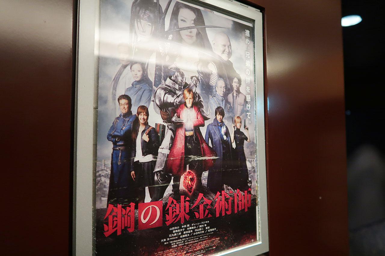 実写版『鋼の錬金術師』を観に行った感想!!
