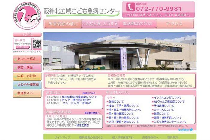 阪神北広域こども救急センター