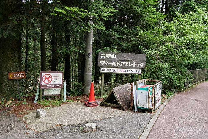 六甲山フィールドアスレチックの入り口