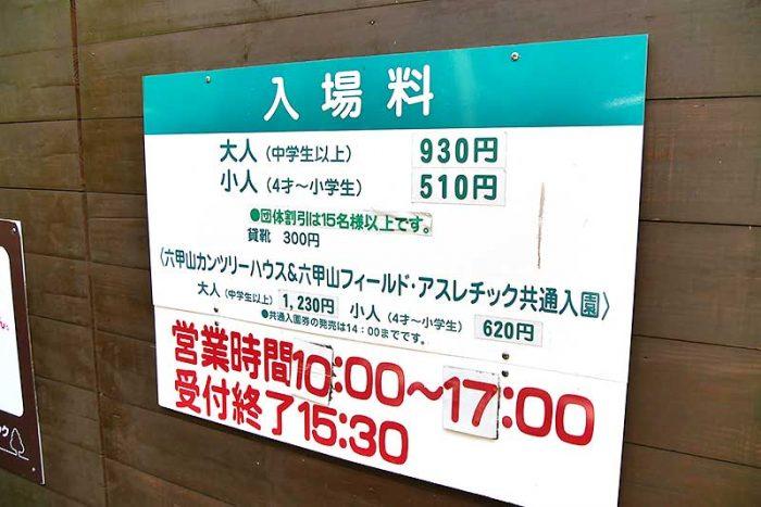 入場料と営業時間