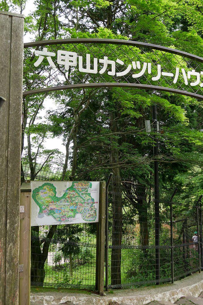 六甲山カンツリーハウス東入り口