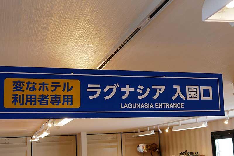 ラグナシアへのホテルゲート