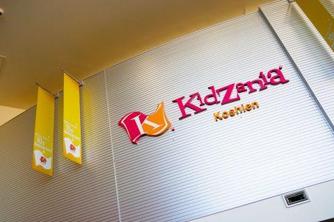 キッザニア甲子園の体験レビュー!入場&お仕事予約編