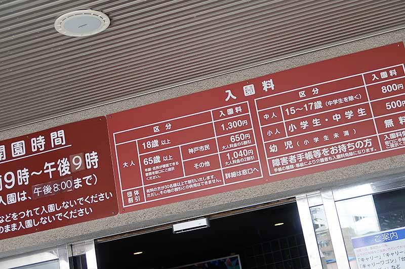 神戸市立須磨海浜水族園(スマスイ)の料金