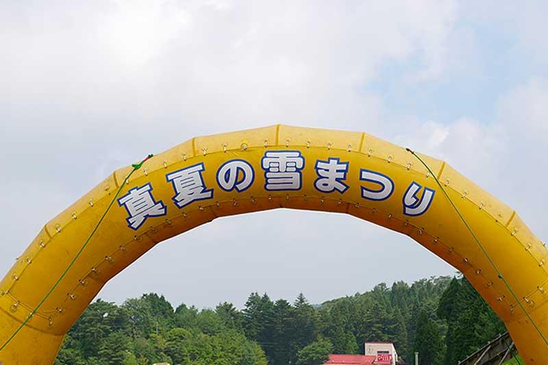 六甲山・真夏の雪まつり