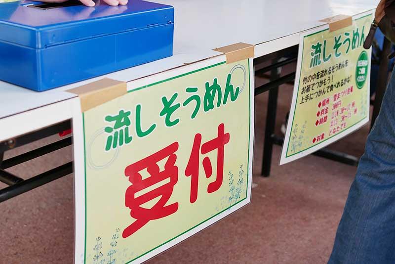 流し素麺の受付