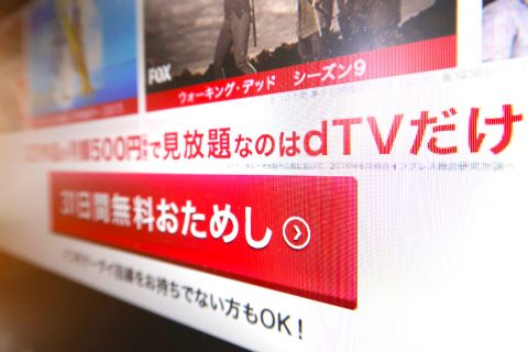 パソコンからDTVを解約・退会する手順