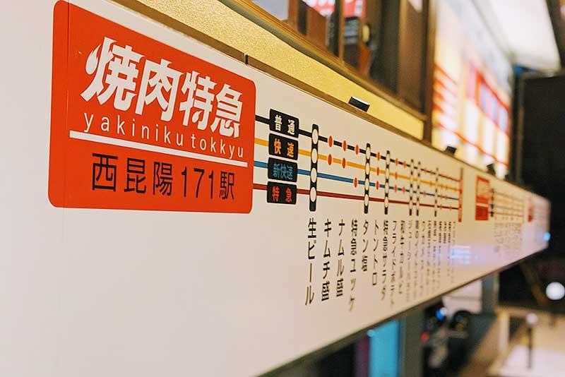 焼肉特急・西昆陽171駅