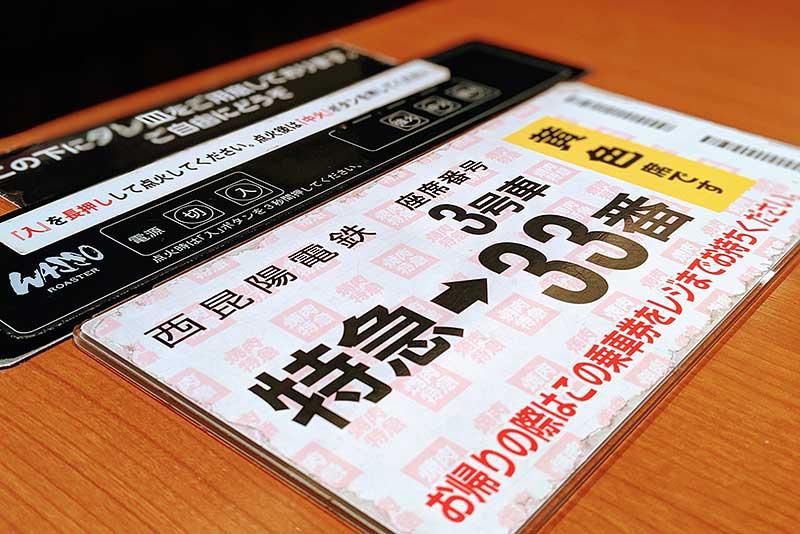 切符(テーブル札)