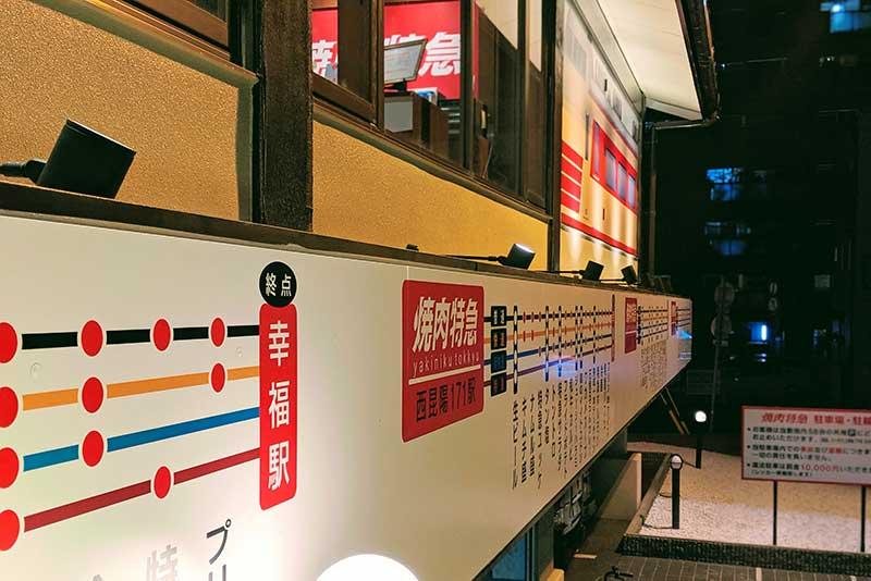 焼肉特急・西昆陽171駅の外観