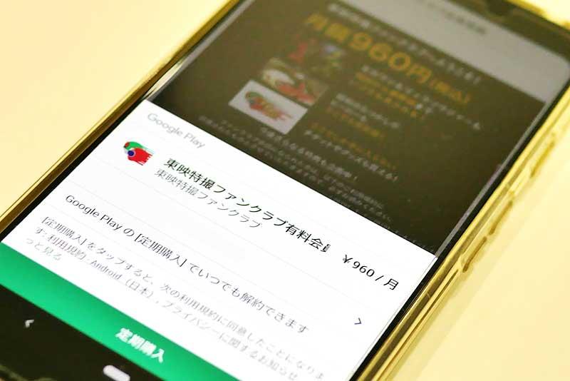 東映特撮ファンクラブ - Google Play のアプリ
