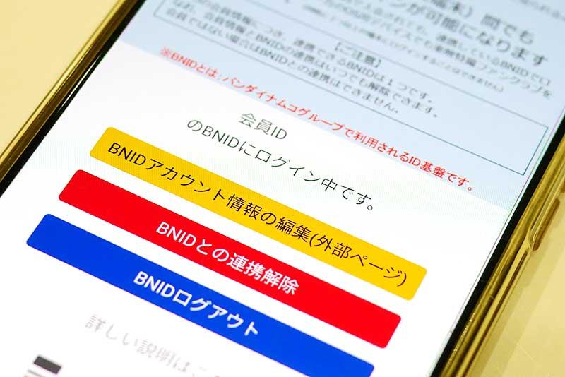 BNIDのアカウント作成