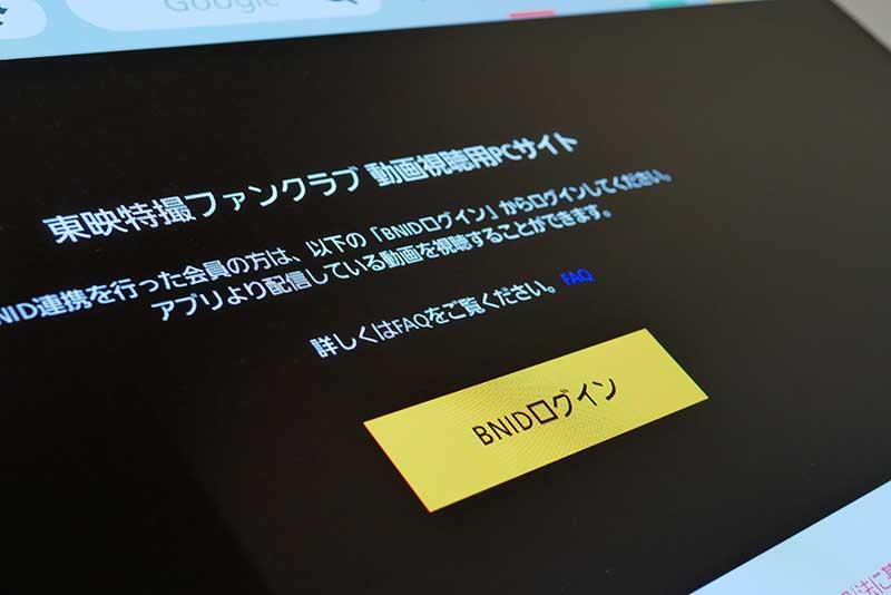 東映特撮ファンクラブの公式サイトへログイン