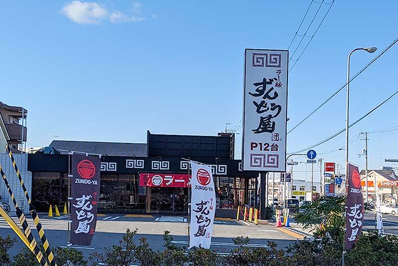 ラー麺ずんどう屋 西宮大島店