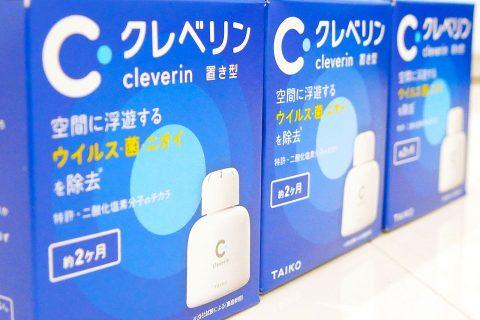 インフルやノロの予防に『クレベリン』を設置する手順