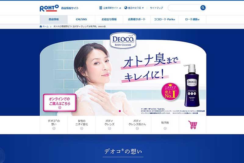 ロート製薬・DEOCO(デオコ)公式サイト