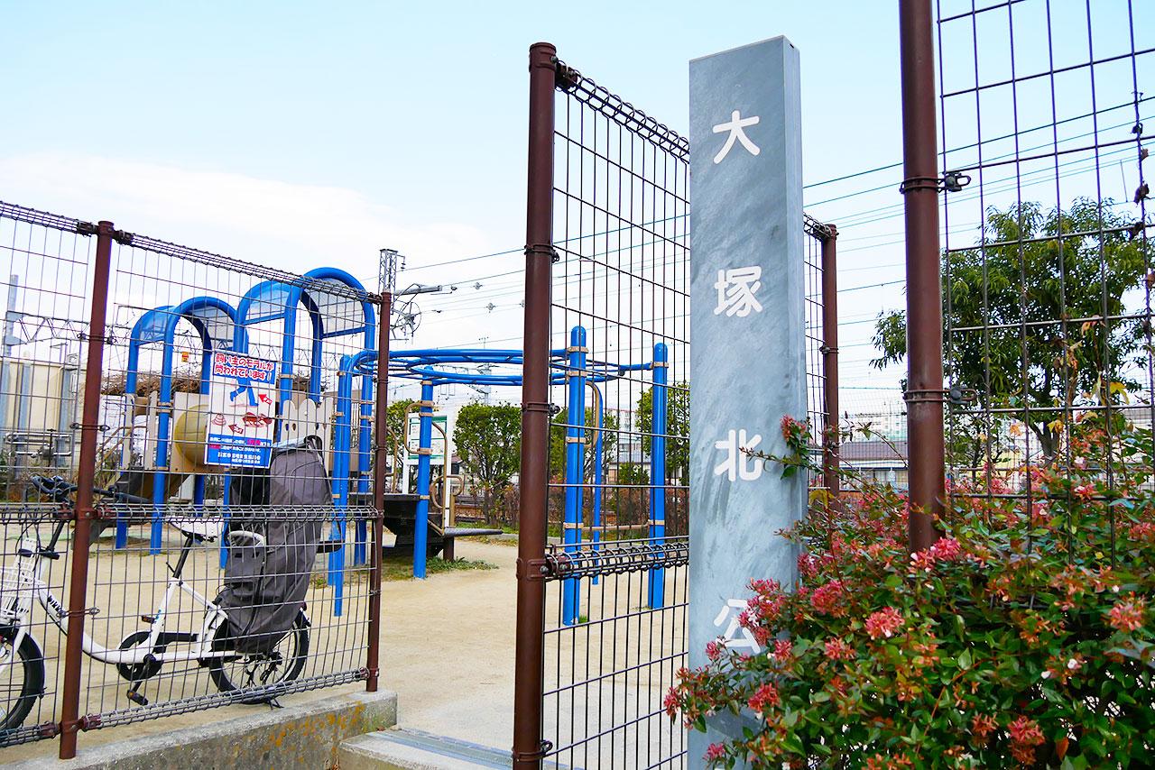 大塚北公園
