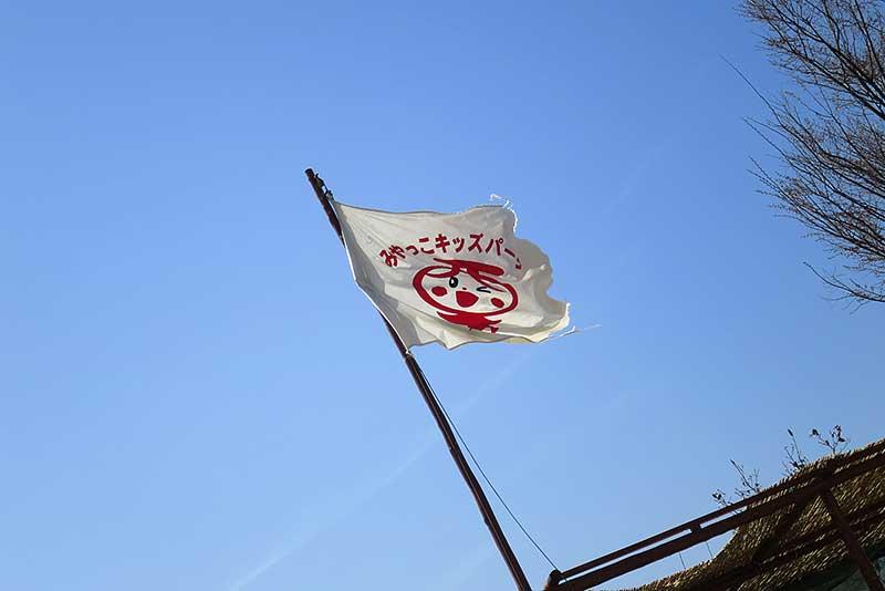 みやっこキッズパークの旗