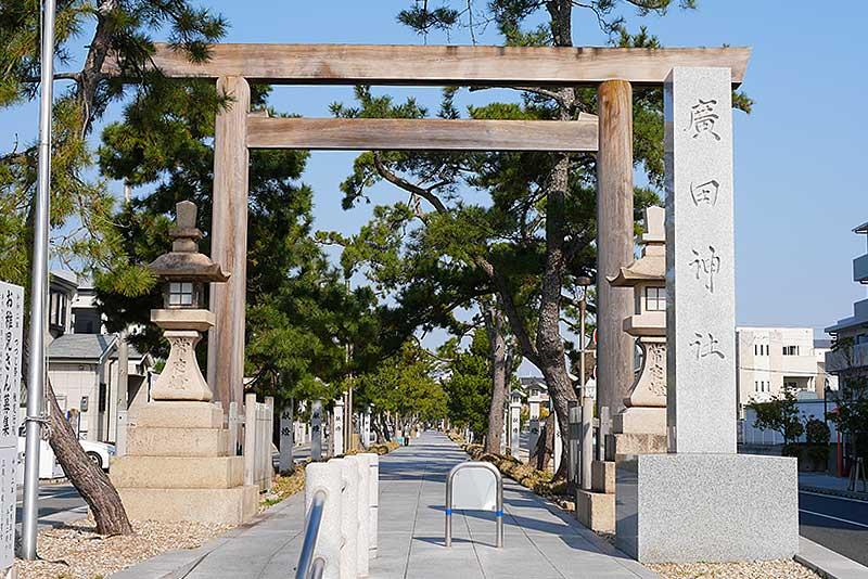 廣田神社への道