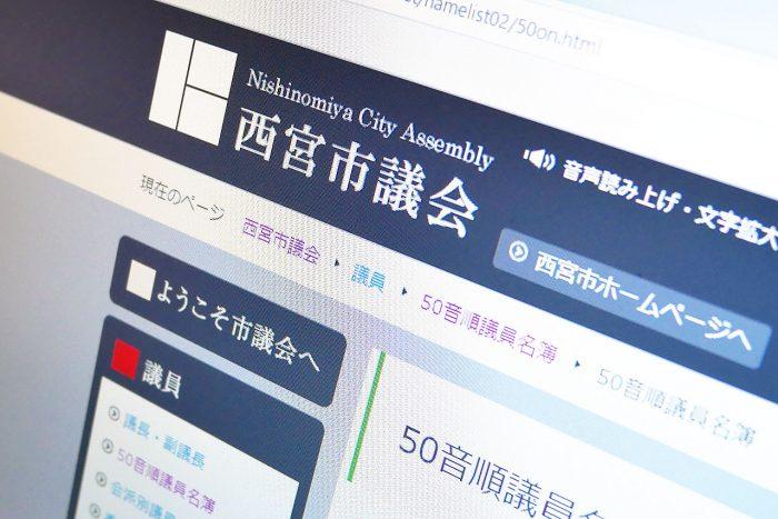 西宮市・コロナウィルス関連の速報は市議会議員のSNSで確認する