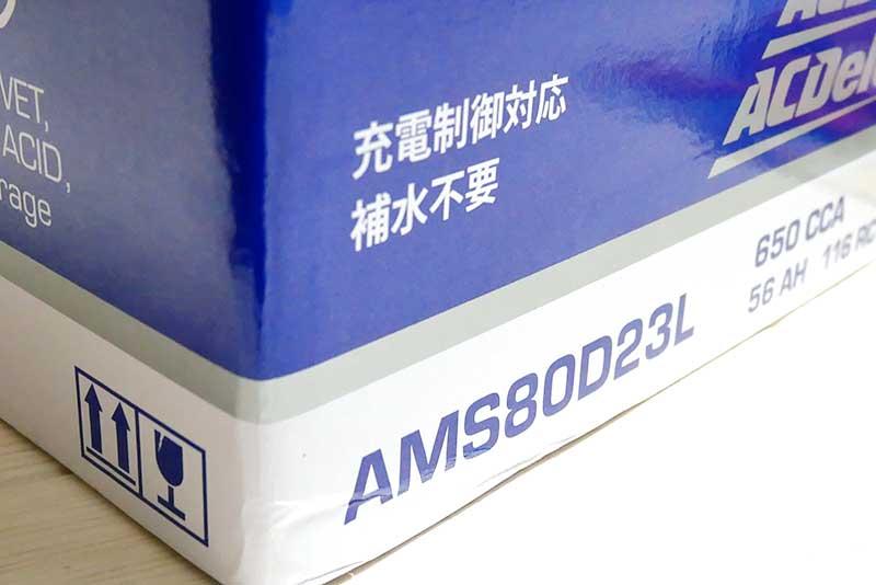 AC DELCO ACデルコ AMS80D23L